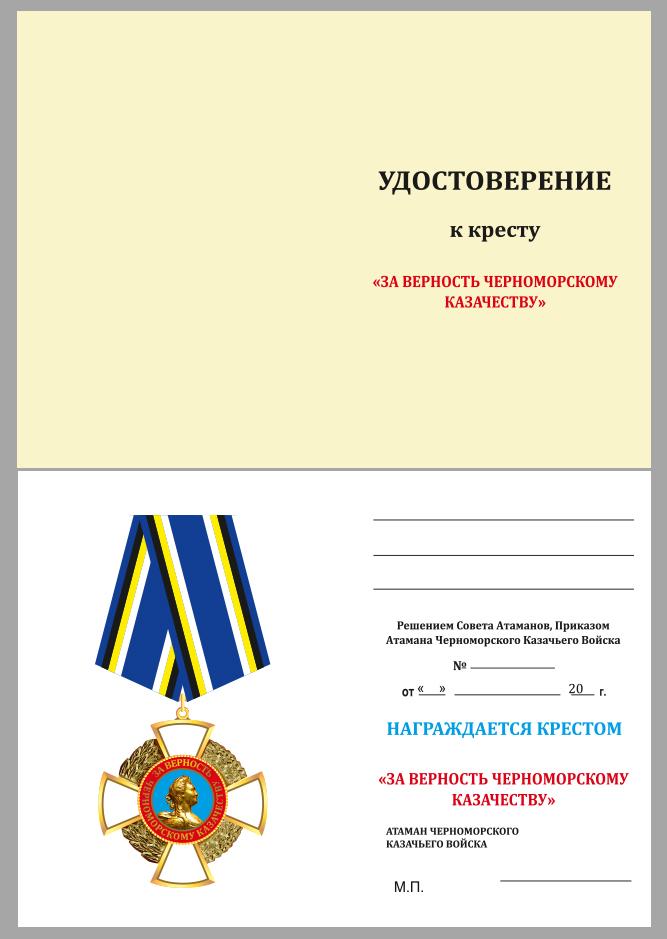 """Бланк удостоверения к кресту """"За верность Черноморскому казачеству"""""""