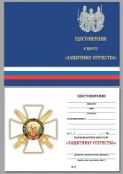 """Бланк удостоверения к кресту """"Защитнику Отечества"""""""