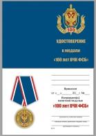 """Бланк удостоверения к медали """"100 лет Федеральной службы безопасности"""""""