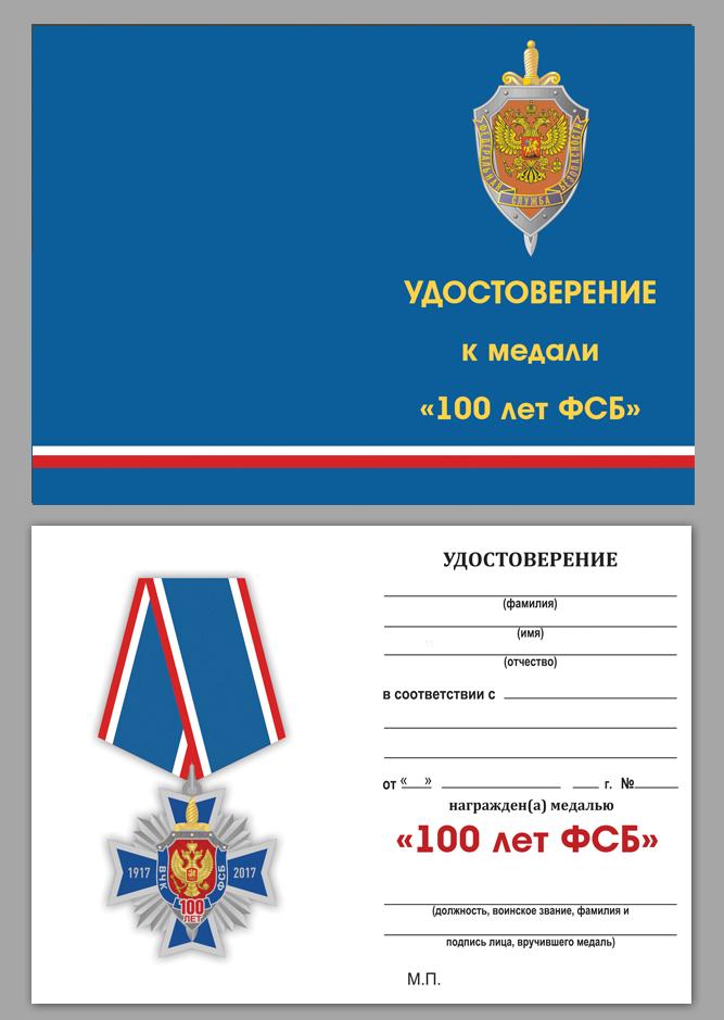"""Бланк удостоверения к медали """"100 лет ФСБ"""""""