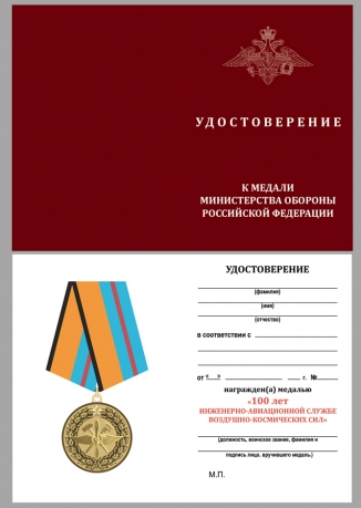 """Бланк удостоверения к медали """"100 лет инженерно-авиационной службе"""""""