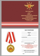 """Бланк удостоверения к медали """"100 лет КВВИДКУС им. М.И. Калинина"""""""