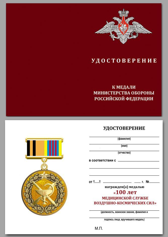 """Бланк удостоверения к медали """"100 лет медицинской службы ВКС"""""""