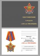 """Бланк удостоверения к медали """"100 лет милиции"""""""