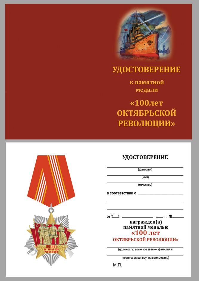 """Бланк удостоверения к медали """"100 лет Октябрьской революции"""""""