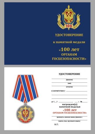 """Бланк удостоверения к медали """"100 лет органам Государственной безопасности"""""""