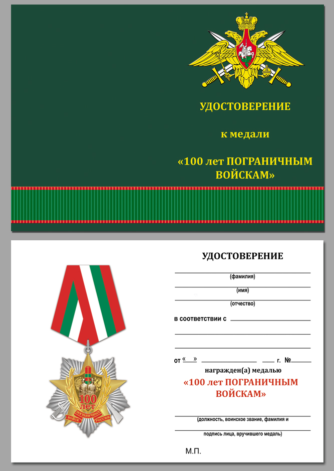 """Бланк удостоверения к медали """"100 лет Пограничным войскам"""""""