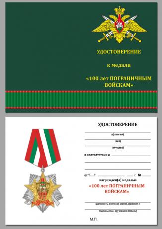 Награды Погранвойск в Тимашевске