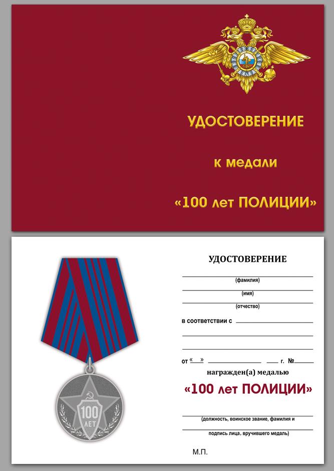 """Бланк удостоверения к медали """"100 лет полиции России"""""""