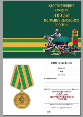 """Бланк удостоверения к медали """"100 лет ПВ России"""""""