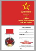 """Бланк удостоверения к медали """"100 лет Рабоче-крестьянской Красной Армии"""""""