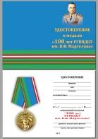"""Бланк удостоверения к медали """"100 лет РГВВДКУ им. В. Ф. Маргелова"""""""