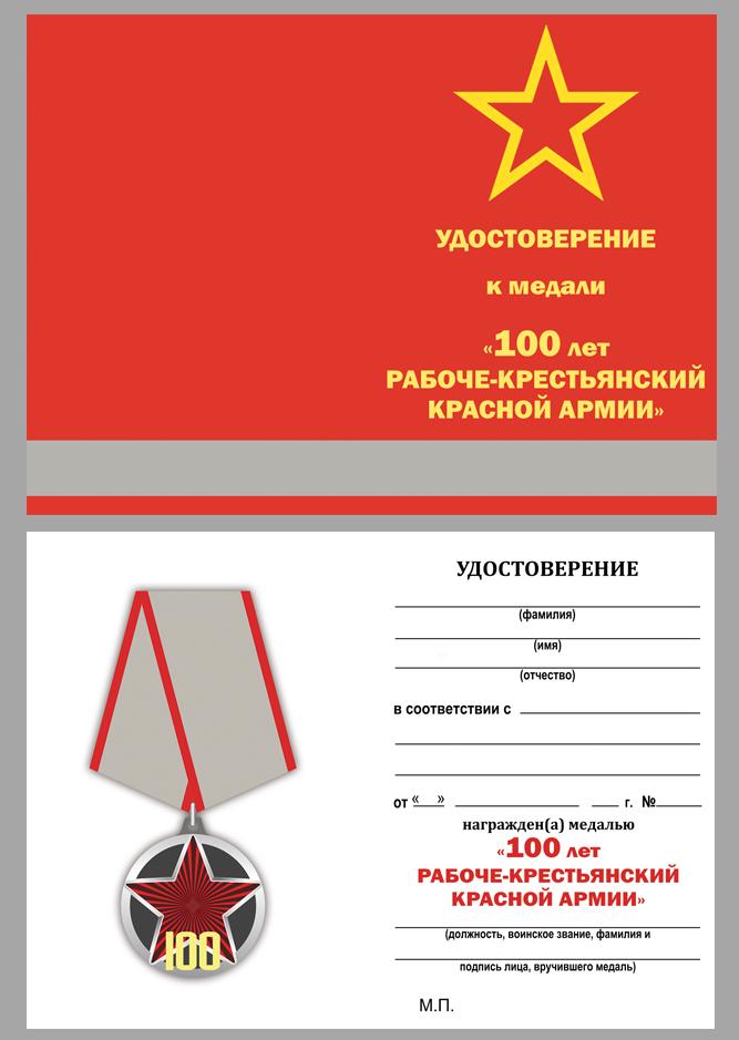 """Бланк удостоверения к медали """"100 лет РККА"""""""