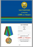 """Бланк удостоверения к медали """"100 лет РВВДКУ"""""""