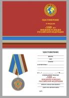 """Бланк удостоверения к медали """"100 лет Службе внешней разведки России"""""""