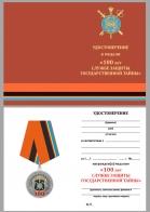"""Бланк удостоверения к медали """"100 лет Службе защиты государственной тайны"""""""