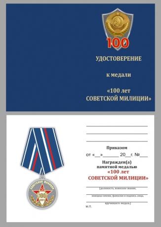 """Бланк удостоверения к медали """"100 лет Советской милиции"""""""