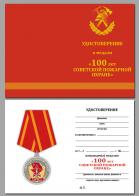"""Бланк удостоверения к медали """"100 лет Советской пожарной охране"""""""