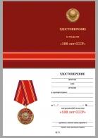 """Бланк удостоверения к медали """"100 лет Союзу Советских Социалистических республик"""""""
