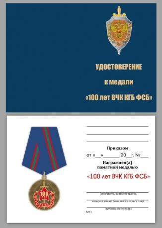 """Бланк удостоверения к медали """"100 лет ВЧК-ФСБ"""""""