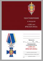 """Бланк удостоверения к медали """"100 лет ВЧК-КГБ-ФСБ"""" (с мечами)"""