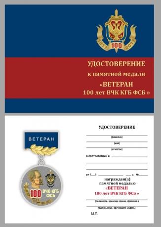 """Бланк удостоверения к медали """"100 лет ВЧК-КГБ-ФСБ"""" (Ветеран)"""