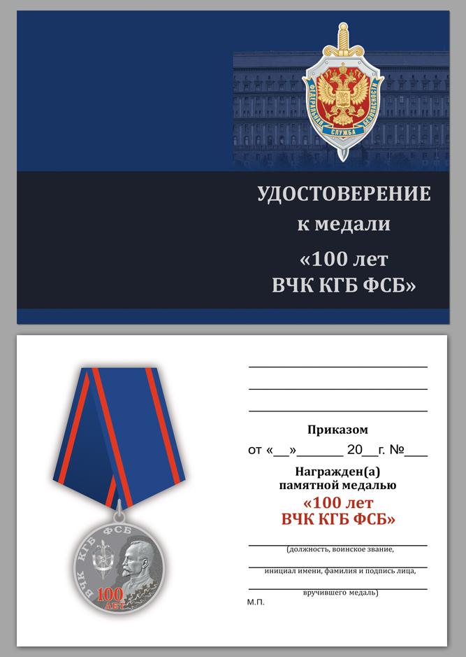 """Бланк удостоверения к медали """"100 лет ВЧК КГБ ФСБ"""""""
