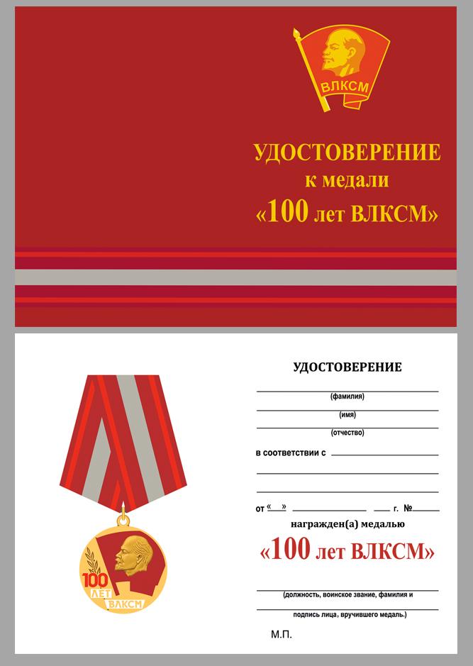 """Бланк удостоверения к медали """"100 лет ВЛКСМ"""""""