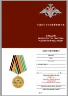 """Бланк удостоверения к медали """"100 лет Военно-воздушной академии им. Н.Е. Жуковского и Ю.А. Гагарина"""""""