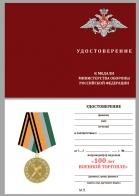 """Бланк удостоверения к медали """"100 лет Военной торговле"""""""