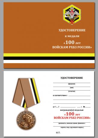 """Бланк удостоверения к медали """"100 лет Войскам РХБЗ РФ"""""""
