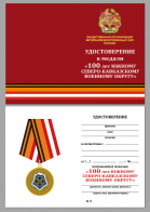 """Бланк удостоверения к медали """"100 лет Южному военному округу"""""""