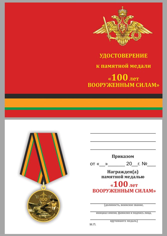 """Бланк удостоверения к медали """"100-летие Вооруженных сил России"""""""