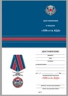 """Бланк удостоверения к медали """"106 Гв. ВДД"""""""
