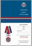 """Бланк удостоверения к медали """"137 Гв. ПДП"""""""