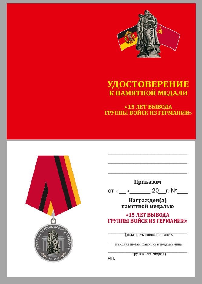 """Бланк удостоверения к медали """"15 лет вывода группы войск из Германии"""""""