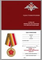 """Бланк удостоверения к медали """"150 лет Западному военному округу"""" МО РФ"""