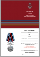 """Бланк удостоверения к медали """"155-я отдельная бригада морской пехоты"""""""