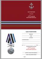 """Бланк удостоверения к медали """"177-й полк морской пехоты"""""""
