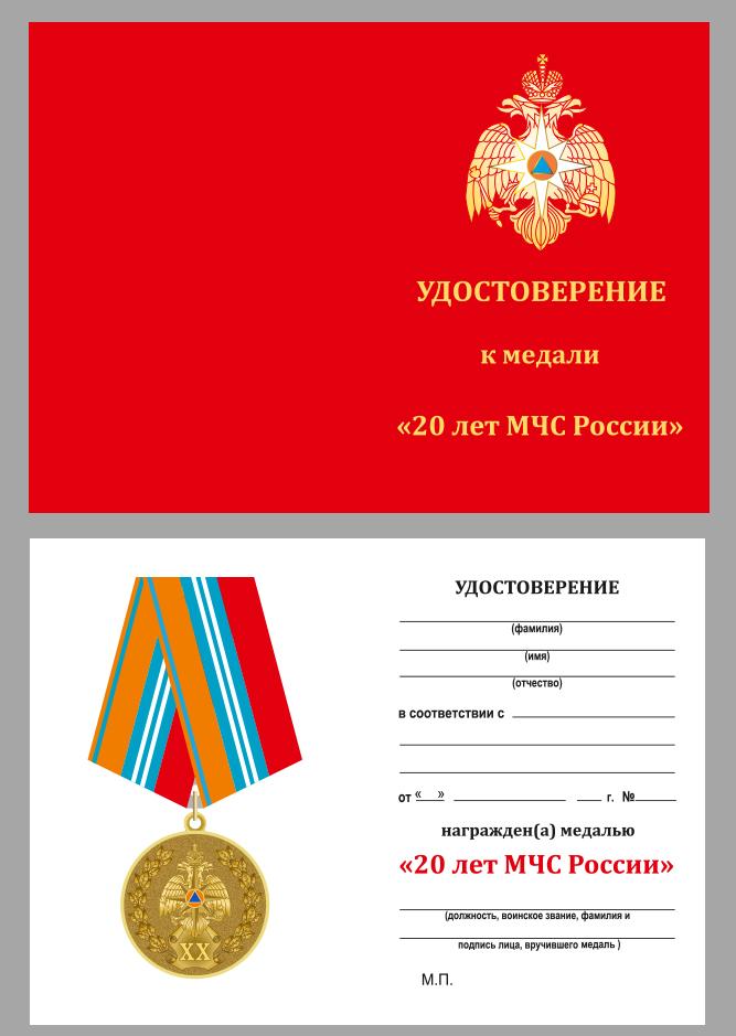 Бланк удостоверения к медали «20 лет МЧС России»