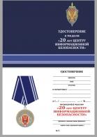 """Бланк удостоверения к медали """"20 лет Центру информационной безопасности"""" ФСБ России"""