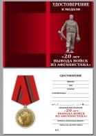 """Бланк удостоверения к медали """"20 лет вывода войск из Афганистана"""""""