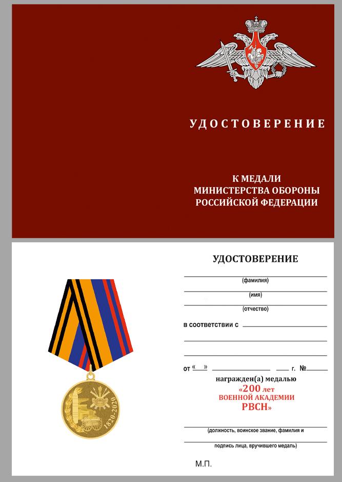 """Бланк удостоверения к медали """"200 лет Военной академии РВСН"""""""