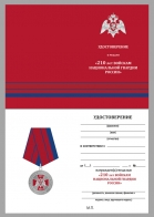 """Бланк удостоверения к медали """"210 лет войскам Национальной Гвардии"""""""