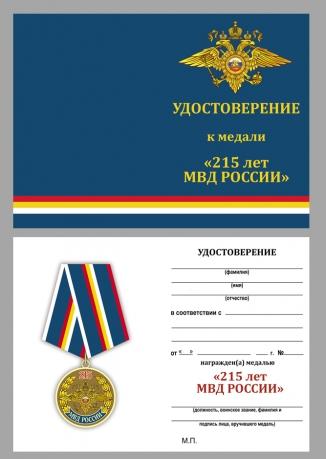 """Бланк удостоверения к медали """"215 лет МВД России"""""""
