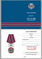 """Бланк удостоверения к медали """"217 Гв. ПДП"""""""