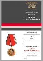 """Бланк удостоверения к медали """"25 лет. Чеченская война"""""""