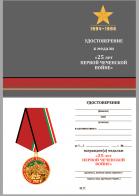 """Бланк удостоверения к медали """"25 лет Первой Чеченской войны"""""""