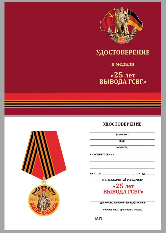 """Бланк удостоверения к медали """"25 лет вывода ГСВГ"""""""