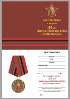 """Бланк удостоверения к медали """"30 лет вывода Советских войск из Афганистана"""""""